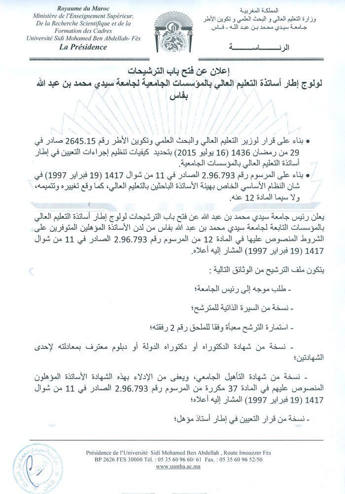 annonce_prof_2015_1
